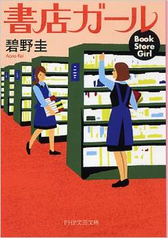 書店ガール