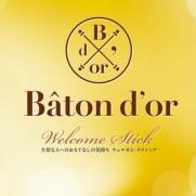 バトンドール